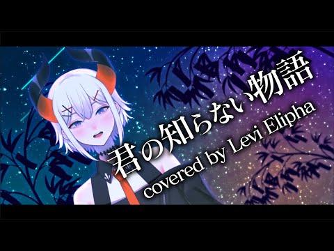 君の知らない物語(cover)【レヴィ・エリファ】