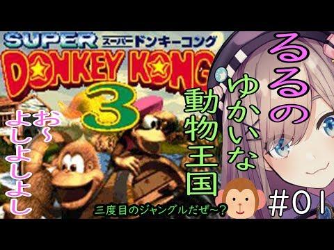 #01【ドンキーコング3】鈴原、ジャングルに帰還!【鈴原るる/にじさんじ】