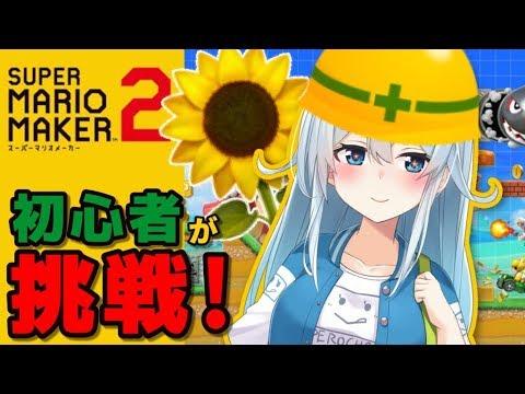 【SPマリオメーカー2】激ムズと噂の思い出のホマーニ🌻ステージに挑戦!【雪城眞尋/にじさんじ】