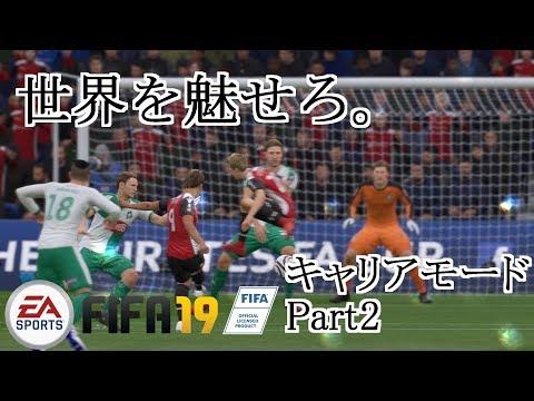 【FIFA19】サッカーやるってよ。 キャリアモード実況Part2