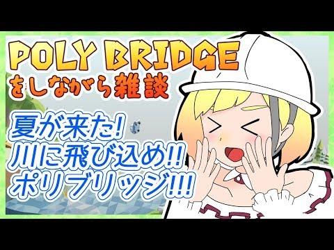 Poly Bridgeをしながら雑談37