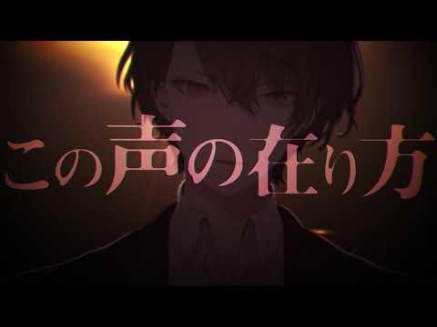 【MV】加賀美ハヤト – WITHIN(Short ver.)【にじさんじ】