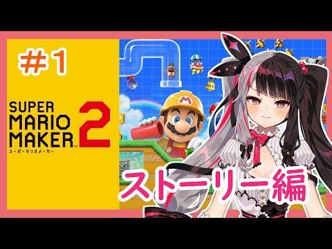 【マリオメーカー2】#01 すとーりーやってくよ! 【夜見れな/にじさんじ】