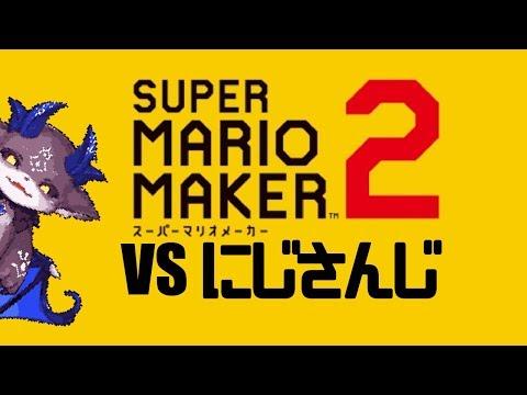 【スーパーマリオメーカー2】でびる VS にじさんじ 【にじさんじ/でびでび・でびる】