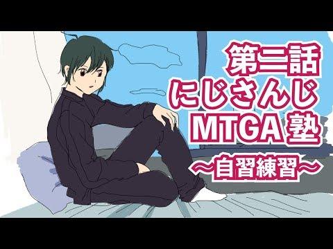 【LIVE】第二回にじさんじMTGA塾〜自主練〜【#緑仙】
