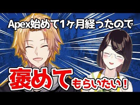 【Apex】1ヶ月前より上手くなったところを見せて神田さんに褒めてもらいたい、そういう放送