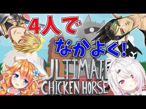 【4人コラボ】ほぼ初対面ですが裏切ったり蹴落としたりせず仲良く遊びます!!【Ultimate Chicken Horse】