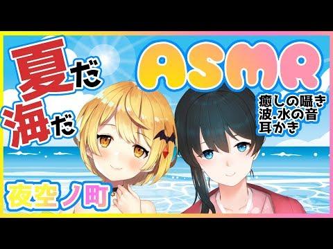 【夜空ノ町】夏だ!海だ!ASMRだ!癒しの耳かきと波音♪【夜空メル/小野町春香】