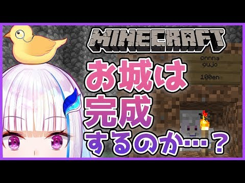 【Minecraft】風雲さんばか城は完成するのか【にじさんじ/リゼ・ヘルエスタ】