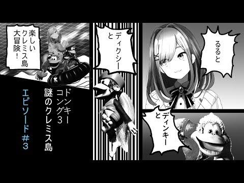 #03【ドンキーコング3】バナナハンターるると謎のクレミス島!!【鈴原るる/にじさんじ】