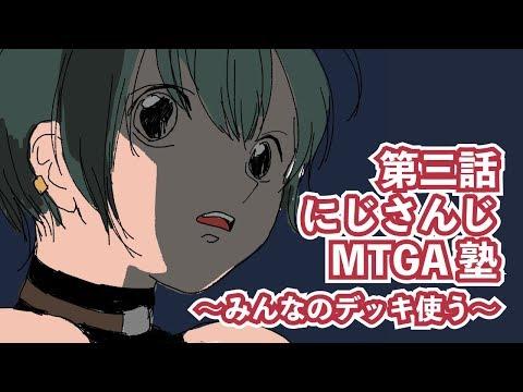 【LIVE】第三回にじさんじMTGA塾〜みんなのデッキで〜【#緑仙】