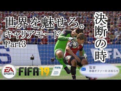 【FIFA19】残留or移籍……。はたして彼は。 キャリアモード実況Part3