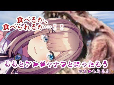 #07【Monster Hunter World】喰うか…喰われるか…!!上位アンジャナフ (キリンもあるよ!)【鈴原るる/にじさんじ】