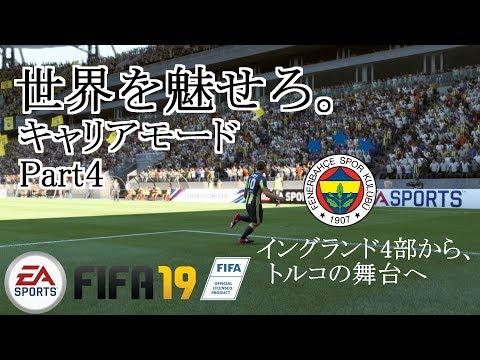 【FIFA19】新天地フェネルバフチェSK! キャリアモード実況Part4
