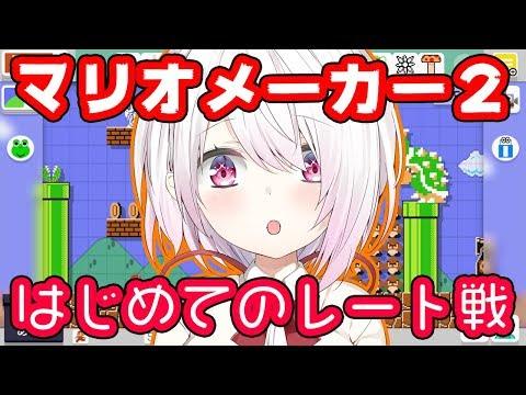 【マリオメーカー2】レート戦やってみる!!!!【にじさんじ/椎名唯華】