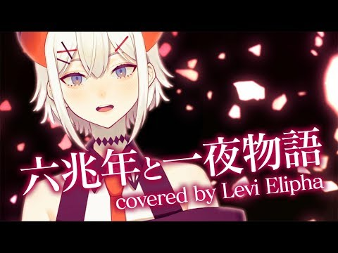 六兆年と一夜物語(cover)【レヴィ・エリファ】