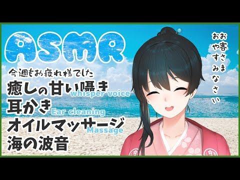 【ASMR/Binaural】海の日はあなたと海でのんびりしたい♪睡眠導入【小野町春香/にじさんじ】