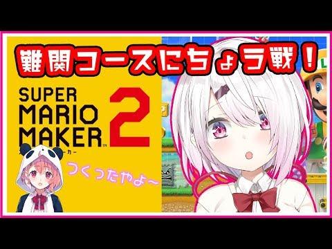 【マリオメーカー2】笹の作った難関コースクリア目指して!!!【にじさんじ/椎名唯華】