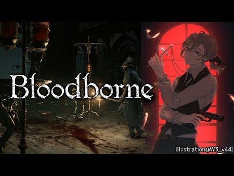 #2 匂い立つなあ・・。初見杖プレイ/ネタバレ禁止 Bloodborne【にじさんじ/叶】