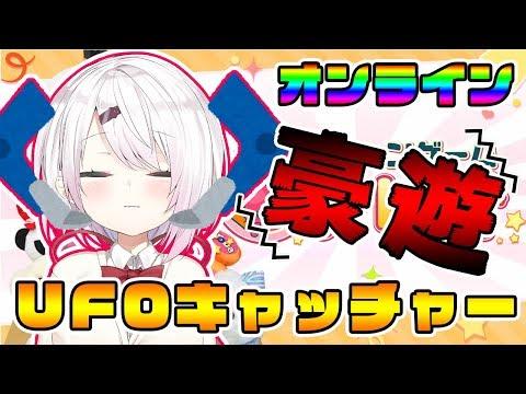 【オンラインクレーンゲーム】ゲーセンで豪遊!!!!!!!!にじさんじ/椎名唯華】