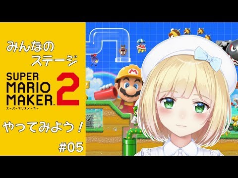 【マリオメーカー2】みんなのステージやってみよう!5