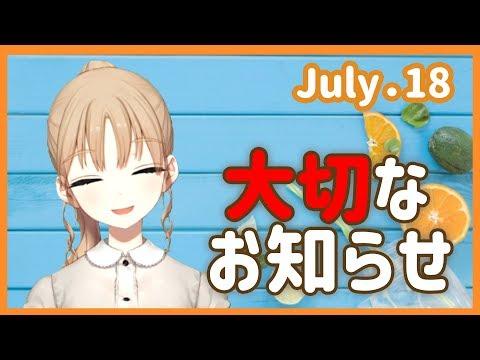 大切なおしらせ【7月18日】