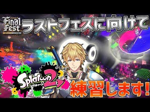 【スプラトゥーン2】ラストフェスに向けて練習します!!【にじさんじ】