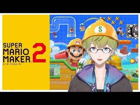 マリオメーカー2で色々遊ぼう!