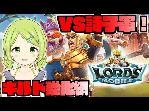 【ロードモバイル】VS詩子連合!ギルド強化編【森中花咲/にじさんじ】