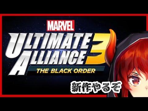 【MARVEL ULTIMATE ALLIANCE 3: The Black Order】新作!!!MARVEL好きドレイク歓喜の新作げーむやる【にじさんじ】