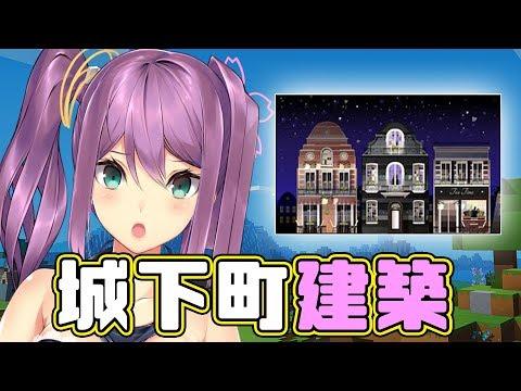 城下町を作っちゃお!!2 #118【minecraft】【にじさんじ】