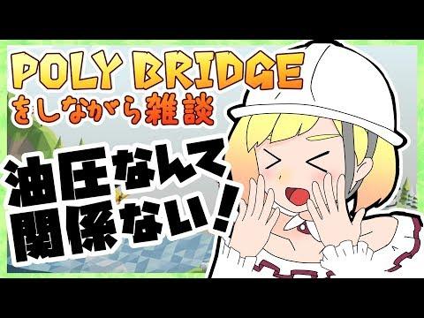 Poly Bridgeをしながら雑談36