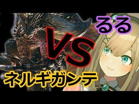 #08【Monster Hunter World】るるVSネルギガンテ【鈴原るる/にじさんじ】