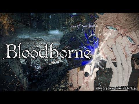 #5 啓蒙を集めよ。※ネタバレ禁止 Bloodborne【にじさんじ/叶】