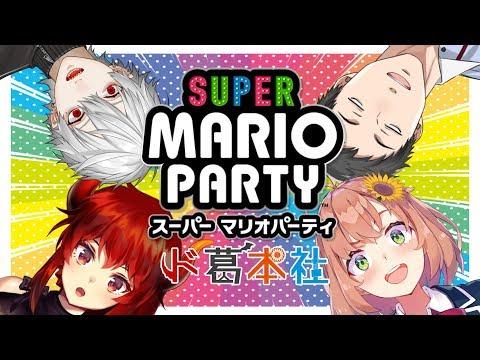 【#どくずほんしゃ】マリオパーティで仲良くばとる?!【ド葛本社GAME NIGHT/にじさんじ】