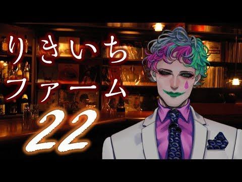 【深夜雑談】りきいちファーム22