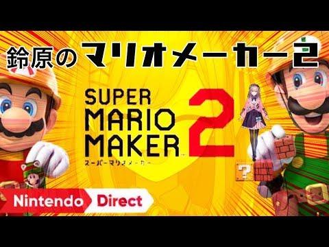 【マリオメーカー2】鈴原.マリオメーカーやれるのか…【鈴原るる/にじさんじ】