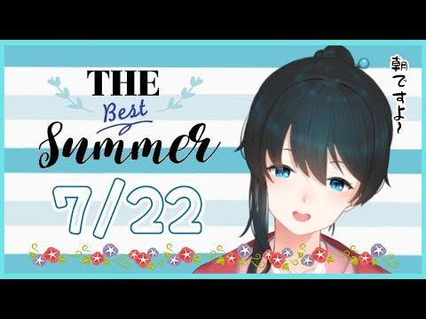 【朝雑談】夏休みになったけどみなさん起きてますか?【小野町春香/にじさんじ】