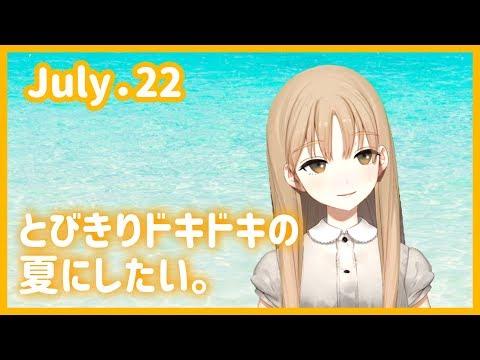 どきどきの夏にしたい【7月22日】