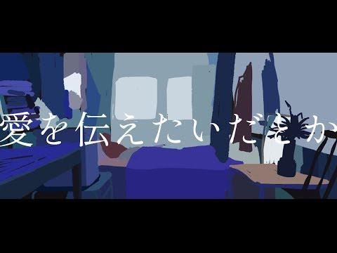 愛を伝えたいだとか / あいみょん (covered by 緑仙)