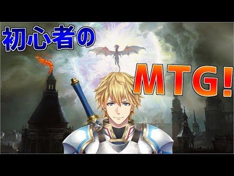 【MTGA】ミシックいくまでやめません!!無課金英雄の全力MTG!!【にじさんじ】
