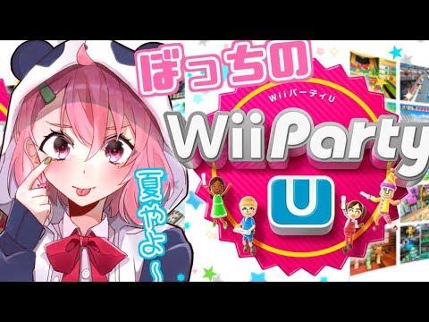 【Wii Party】ぼっちの夏休みパーティーゲーム!!!!!【笹木咲/にじさんじ】