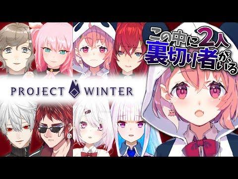 【project winter】私は誰にも騙されない雪山人狼ゲーム【笹木咲/にじさんじ】