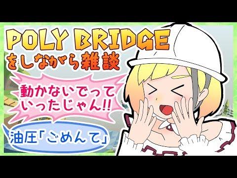 Poly Bridgeをしながら雑談39