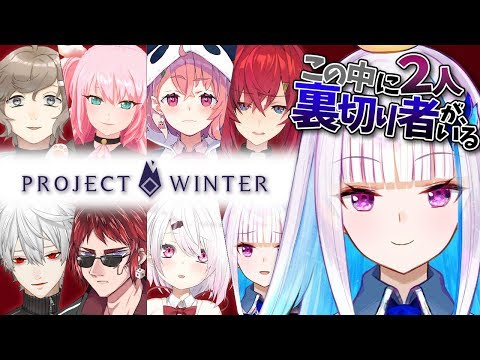 【Project Winter】3回目の雪山で遭難!?人狼×サバイバルゲーム【リゼ・ヘルエスタ/にじさんじ】