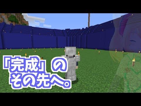 【Minecraft】にじさんじスタジアム建設計画10【これが本体のハンサム像だッッ】