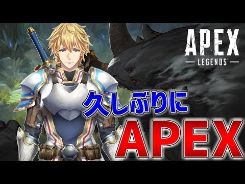【Apex Legends】久しぶりに銃を持ちたくなったので英雄練習します!!【にじさんじ】