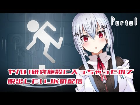 【Portal】ヤバい研究施設に入ってしまったので脱出したいJK【にじさんじ/葉加瀬冬雪】