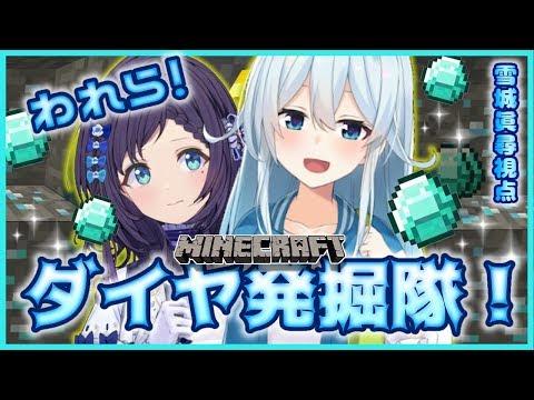 【Minecrft】迷子プロの行く先にダイヤあり!!?われらダイヤ発掘隊!【#まいごぷろず/にじさんじ】
