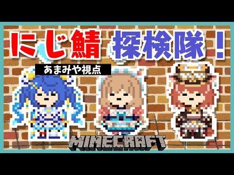 【Minecraft】どきどき!同期3にんで初コラボ!【天宮こころ/にじさんじ】